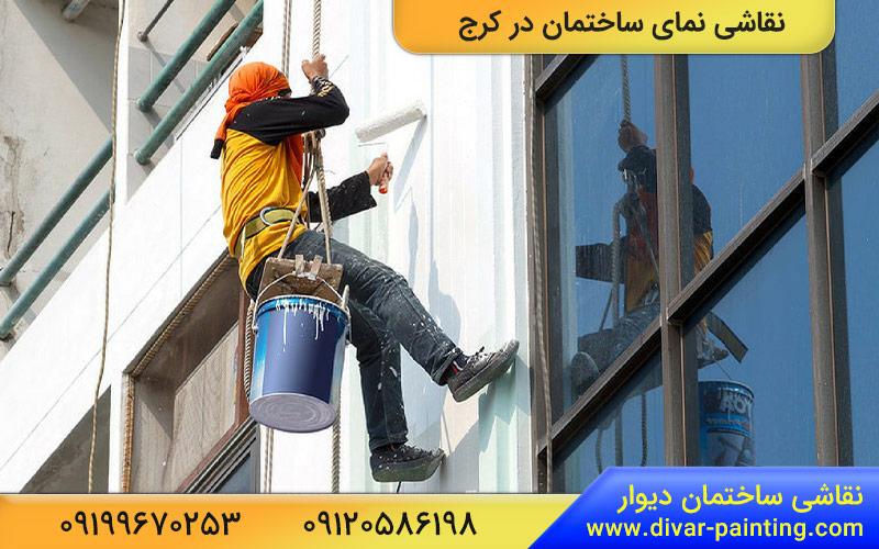 نقاشی نمای ساختمان در کرج