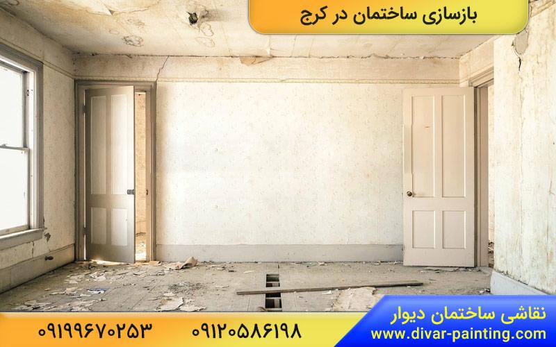 بازسازی ساختمان کرج
