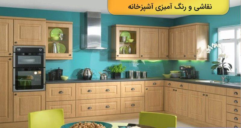 نقاشی و رنگ آمیزی آشپزخانه