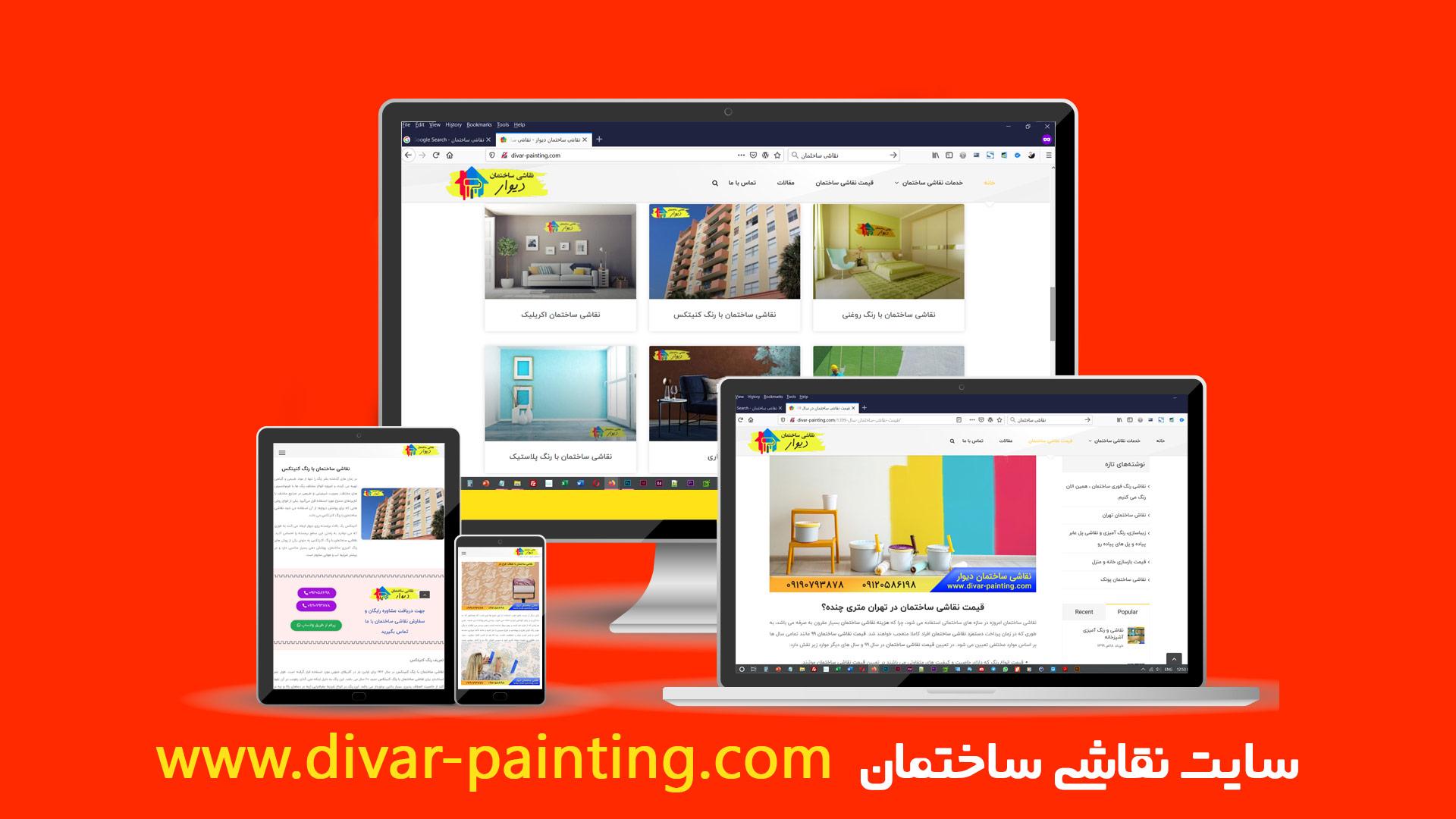 سایت نقاشی ساختمان