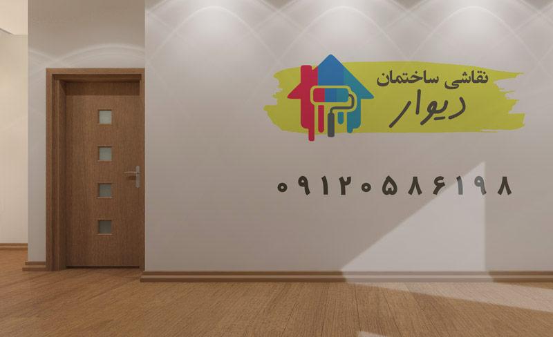 نقاشی ساختمان دیوار